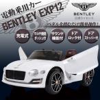 電動乗用カー BENTLEY EXP12 ベントレー 電動カー###乗用カーJE1166☆###
