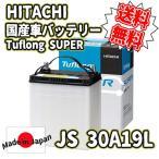 HITACHI [ 日立化成株式会社 ] 国産車バッテリー [ Tuflong SUPER ] JS 30A19L###JS30A19L###