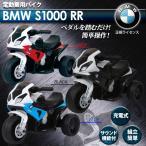 電動乗用バイク BMW S1000RR 充電式###バイクJT5188###
