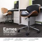 イームズ 天然木製 キャスター付きチェア オフィス カフェ 北欧 360度回転###チェアJY1076-1☆###