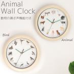 壁掛け時計 動物 鳥 鳴き声 音声 夜間自動鳴り止め機能 シンプル かわいい###動物時計KT01-###