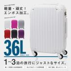 スーツケース 機内持ち込み可 キャリーケース 小型1-3日用 Sサイズ  超軽量 TSAロック搭載 頑丈 エンボス###ケース15152-S☆###