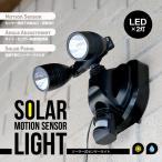 LEDソーラーライト 人感センサー付 2灯角度自由 電源電池不要 屋外仕様 防犯###ライト065-3W★###
