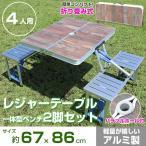 折りたたみアウトドアテーブル&チェアセット 軽量 アルミ製 キャンプ BBQ###テーブル1135暗☆###