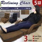 リクライニングチェア ソファみたいな座椅子 座椅子 肘掛け ハイバック 座いす 3WAY###座椅子0331###