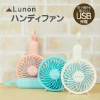 ハンディファン Lunon 携帯扇風機 USB充電式###ハンディファンR2★###