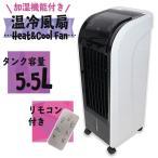 温冷風扇 2WAY ホット&クールファン 加湿機能付き リモコン付き 送風機###温冷風扇29RA-###
