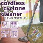 コードレスサイクロンクリーナー 2WAY 充電式 ハイパワー###掃除機SC-1603☆###