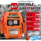其它 - 4in1ポータブルジャンプスターター 非常用電源 空気入れ エアーコンプレッサー###スターターSH-303-1★###