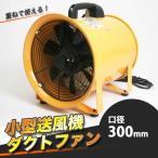 ファン送風機 Φ300mm タブルファン電動送風機 換気・送風・排気をアシスト###送風機本体SHT-300###