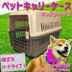 中型犬用 ペットキャリーケース キャスター付き Lサイズ###ペットキャリ003茶RZ###