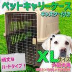 大型犬用 ペットキャリーケース キャスター付き XLサイズ###ペットキャリ005茶RZ☆###