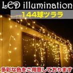 LEDイルミネーション 144球ツララタイプ つらら 防雨型 クリスマス 飾りつけ###イルミ144T-###