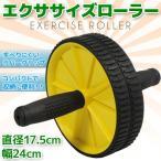 エクササイズローラー 腹筋ローラー 腹筋トレーニング###ローラー1602☆###