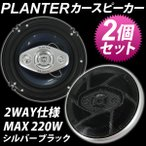 PLANTER COAXIAL カースピーカー 6インチ 16cm 2way 2個セット 220W###車スピーカー1680☆###