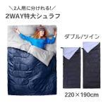 2人用シュラフ 寝袋 冬用 シュラフ あったか 封筒型 アウトドア キャンプ 車中泊###寝袋50CM-SD-NB###
