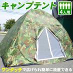 ワンタッチドーム型テント 4人用 軽量 収納バック付き モスキートネット カモフラ柄###迷彩テント2X2M-UV★###