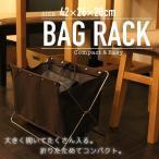 バッグラック かばん置き 荷物置き マガジンラック###バッグラックBR-BRL★###