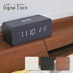 目覚まし時計 デジタル時計 Qi充電 ワイヤレス充電 木目調 おしゃれ###時計DGNMZRZ-###