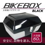 BIGバイクケース バイクリアボックス スチール製 フルフェイス2個収納###ボックスDMY-C☆###