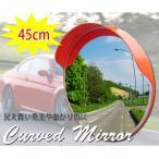 車庫 道路 構内設置に最適! 凸面鏡 カーブミラー 直径45cm 交通 交差点 車 バイク 歩行者対策###カーブミラSH-45CM☆###