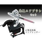 【ピンク 】エアブラシ コンパクトコンプレッサー 2点セット プラモデル フィギュア ネイル###ブラシ2点セット130桃◆###