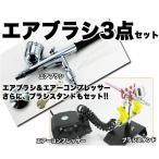 【ブラック 】エアブラシ コンパクトコンプレッサー 収納スタンド3点セット プラモデル フィギュア ネイル###ブラシ3点セット130黒◆###