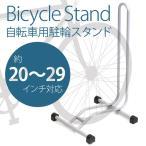 L字型自転車スタンド メンテナンス ディスプレイ###スタンドHJ-050灰★###