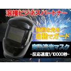 自動遮光溶接面マスク アーク溶接 超高速遮光###溶接マスクY-2200黒★###