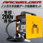 半自動アーク溶接機 120A MIG130 ノンガス 単相200V プロ仕様 溶接厚み 約1〜6mm前後 オーバーヒート保護回路###溶接機MIG-130F☆###