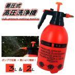 高圧洗浄機 加圧式ポンプ スプレー 2L 3L 噴霧器 手動式 電源不要###ポンプスプレーPH###