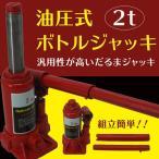 だるまジャッキ 油圧式 ボトルジャッキ 2トン###ジャッキQJD-2T赤★###