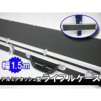 衝撃耐性 ライフルケース アルミハードケース 150cm 鍵付###銃ケースQX-1.5M☆###