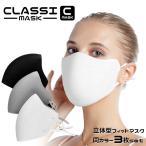 ファッションマスク クラシックマスク 3枚セット 立体マスク 洗える アジャスター付き###マスクSSKZ-###
