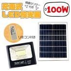 充電式LEDソーラーライト投光器 100W IP65防水仕様 太陽光発電 リモコン付き###ソーラライトD-100W◆###