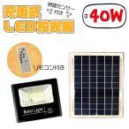 充電式LEDソーラーライト投光器 40W IP65防水仕様 太陽光発電 リモコン付き###ソーラライトD-40W◆###