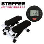 ステッパー ダイエット器具 上下ステップ運動 有酸素運動 エクササイズ 踏み台昇降 ウォーキング###ステッパーX105黒###
