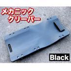 【ブラック】人間工学 自動車メンテ作業用6輪寝板 プラスチッククリーパー メンテナンス 寝板 軽量###寝板XCB-BK-1☆###