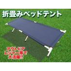 リラックスベッド 折り畳み式 アルミパイプ キャンプに アウトドア 組み立て簡単###ベッドテントXJC☆###