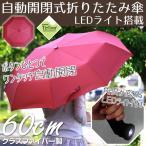 Yahoo!KINGDOM折りたたみ傘 LEDライト付き 晴雨兼用 自動開閉 高強度グラスファイバー###折畳傘TX1401★###
