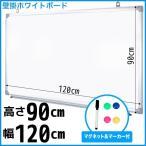 壁掛けホワイトボード  無地 1200×900 マーカー付き マグネット対応###壁掛ボードAC-120###