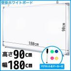 壁掛けホワイトボード  無地 1800×900 マーカー付き マグネット対応###壁掛ボードAC-180☆###