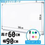 壁掛けホワイトボード  無地 90×60cm マグネット対応 マーカー付き###壁掛ボードAC-90☆###