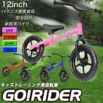 キッズバイク トレーニングバイク 子供用ランニングバイク KIDS BIKE ゴーライダー###自転車GR-02☆###