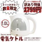 訳あり品のため特価★電気ケトル 1.0L 900W シンプル###東訳電気ケトルWK-29★###