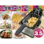 電気フライヤー 大型 3.5L 卓上 調理家電###フライヤXJ-09135☆###