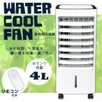 家庭用冷風扇 ウォータークールファン 涼風 送風###冷風扇YS-30A☆###