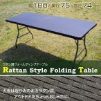 ショッピングラタン ラタン調ガーデンテーブル 180cm 軽量 折りたたみ###籐机YS-R180☆###
