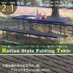 ラタン調 ガーデンテーブル&ベンチセット 折り畳み式 アジアンリゾート###籐テーブル+籐ベンチx2◇###