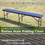 ラタン調ガーデンベンチ ガーデンチェア 182cm 軽量 折りたたみ 長椅子###籐チェアYS-ZD183###